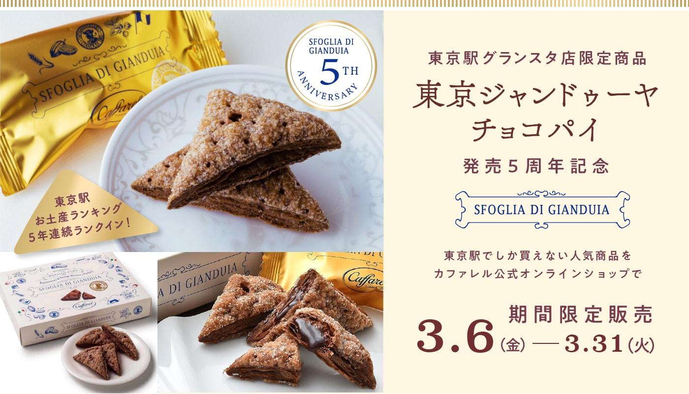 東京ジャンドゥーヤチョコパイ期間限定販売