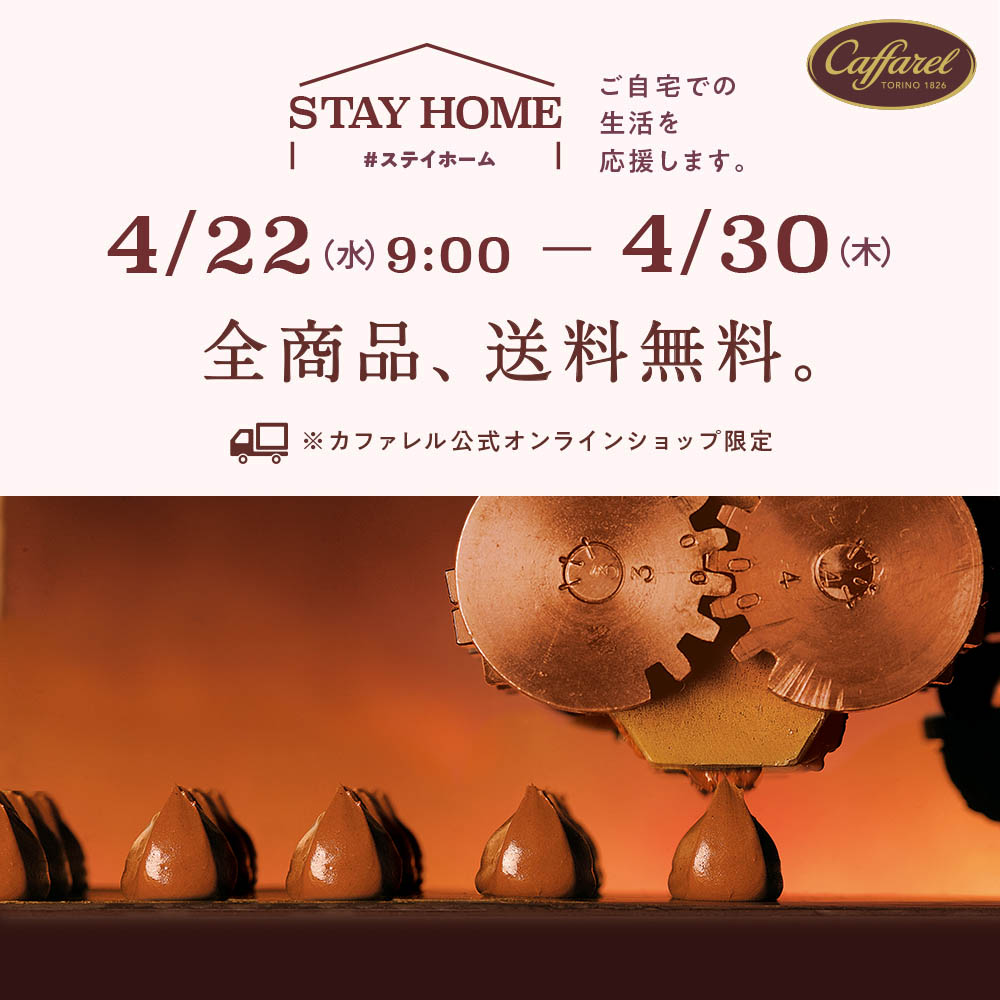 stayhomeカファレル送料無料
